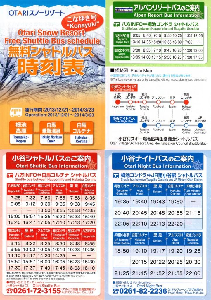 2013-2014バス粉雪時刻表